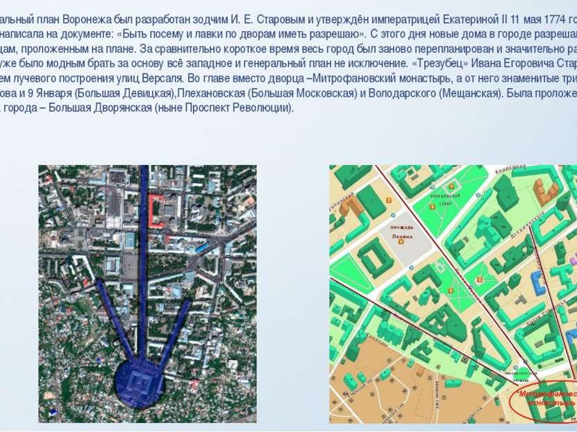 Первый генеральный план Воронежа был разработан зодчим И. Е. Старовым и утвер...