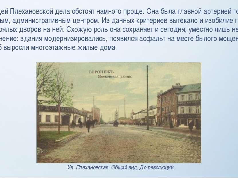 С улицей Плехановской дела обстоят намного проще. Она была главной артерией г...