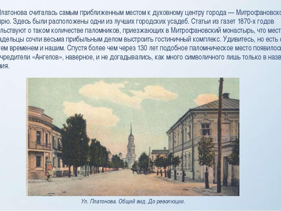 Улица Платонова считалась самым приближенным местом к духовному центру города...