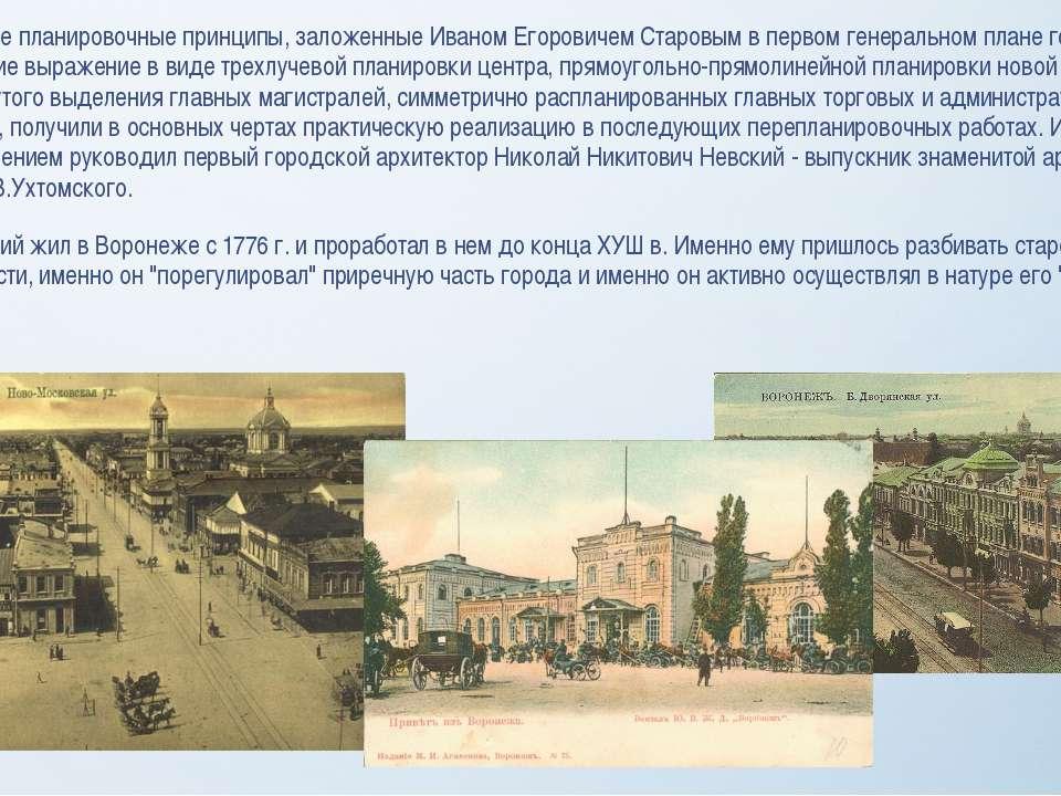 Передовыепланировочныепринципы, заложенные Иваном Егоровичем Старовым в пер...