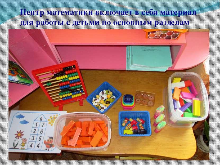 Центр математики включает в себя материал для работы с детьми по основным раз...