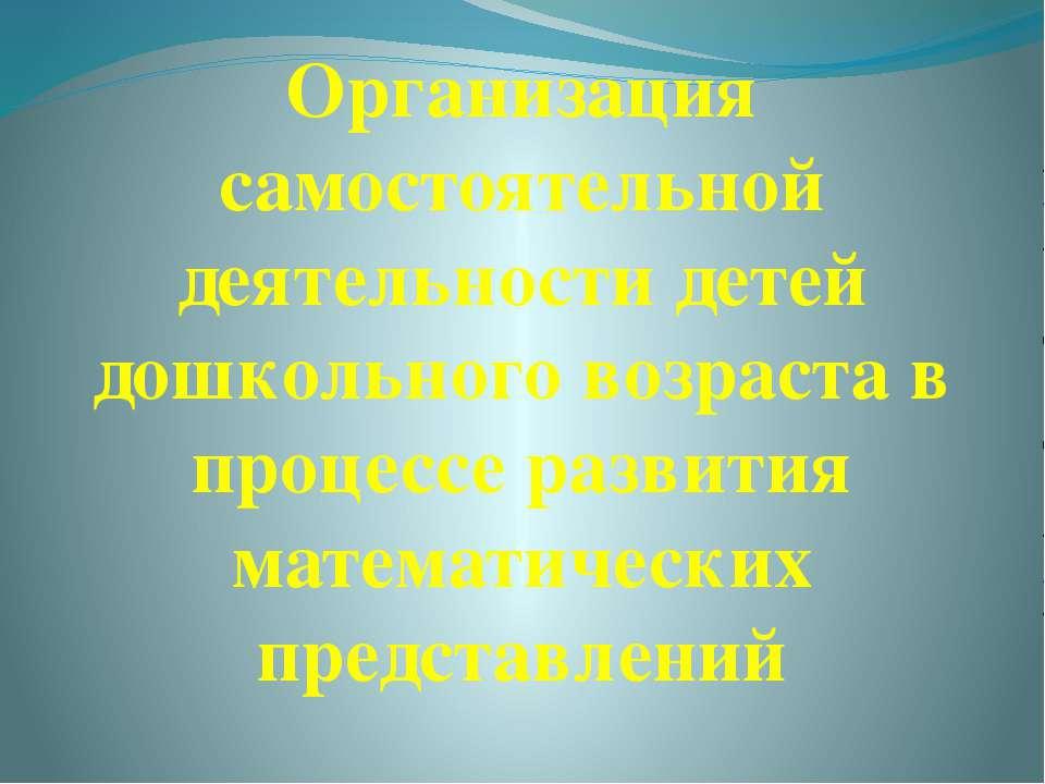 Организация самостоятельной деятельности детей дошкольного возраста в процесс...