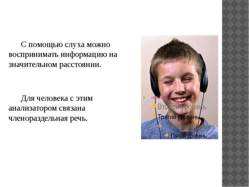 С помощью слуха можно воспринимать информацию на значительном расстоянии. Для...