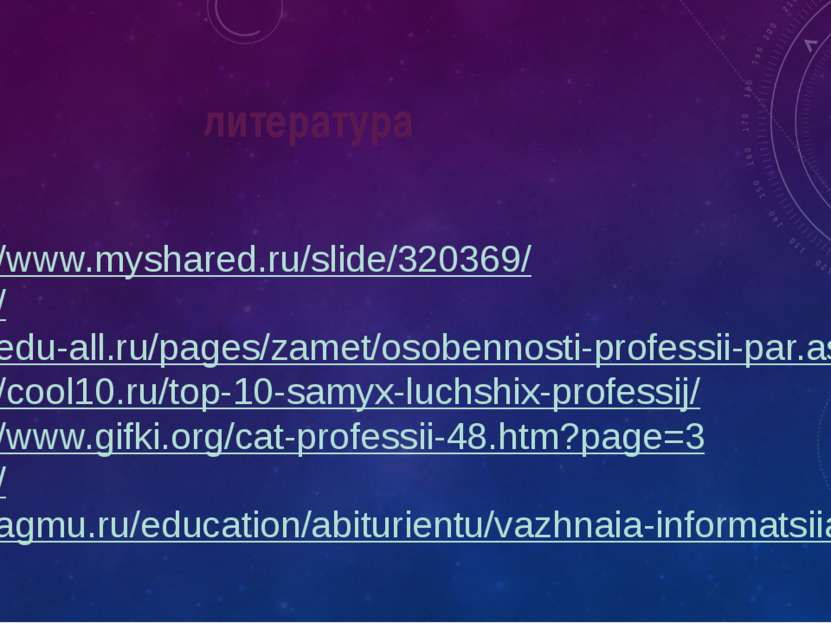 литература http://www.myshared.ru/slide/320369/ http://www.edu-all.ru/pages/z...