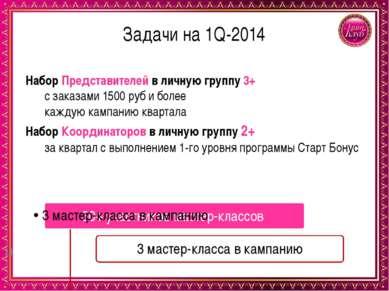 Задачи на 1Q-2014 Набор Представителей в личную группу 3+ с заказами 1500 руб...