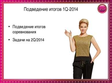 Подведение итогов 1Q-2014 Подведение итогов соревнования Задачи на 2Q/2014