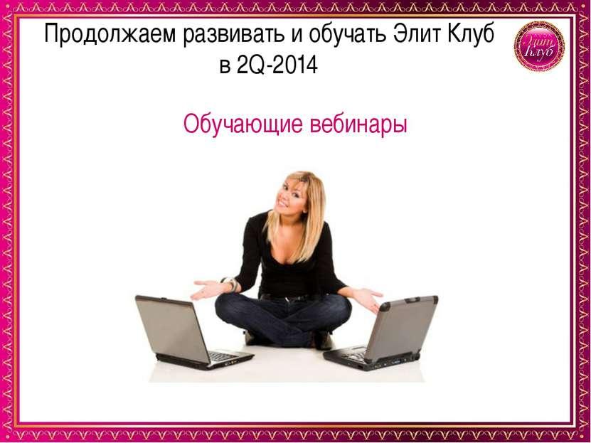Продолжаем развивать и обучать Элит Клуб в 2Q-2014 Обучающие вебинары