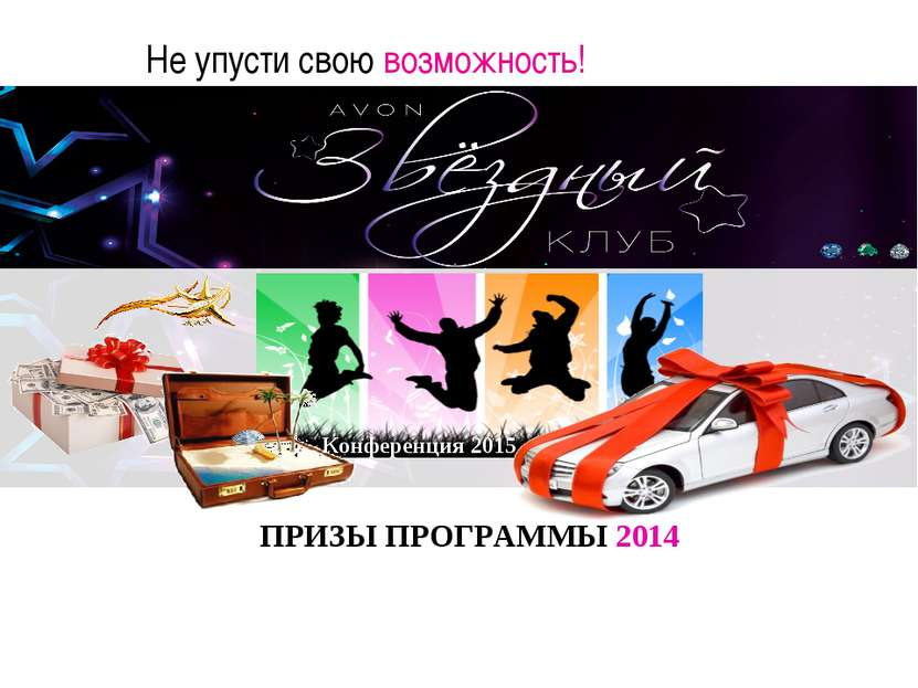 ПРИЗЫ ПРОГРАММЫ 2014 Конференция 2015 Не упусти свою возможность!
