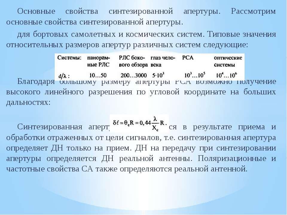 Основные свойства синтезированной апертуры. Рассмотрим основные свойства синт...