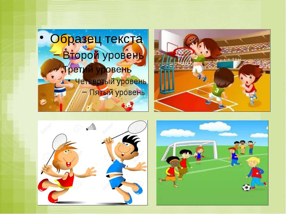 Баскетбол - спортивная игра с мячом в которую играют две команды по пятьчел...