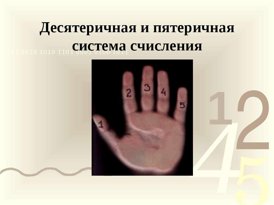 Десятеричная и пятеричная система счисления