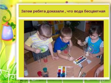Затем ребята доказали , что вода бесцветная ProPowerPoint.Ru