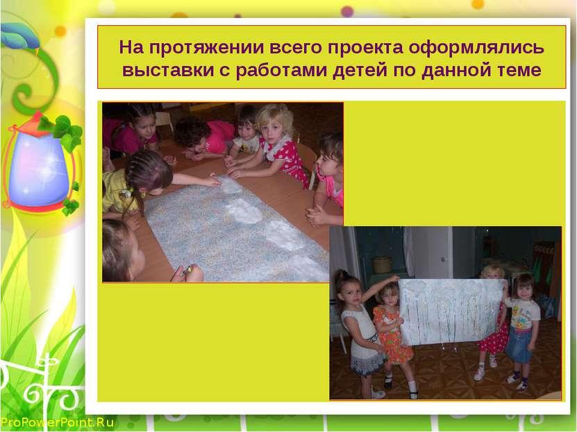 На протяжении всего проекта оформлялись выставки с работами детей по данной т...
