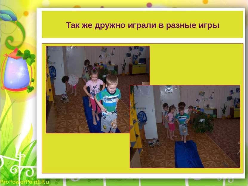 Так же дружно играли в разные игры ProPowerPoint.Ru
