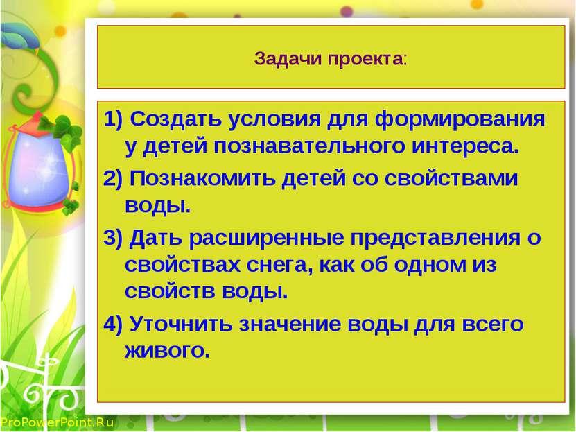 Задачи проекта: 1) Создать условия для формирования у детей познавательного и...