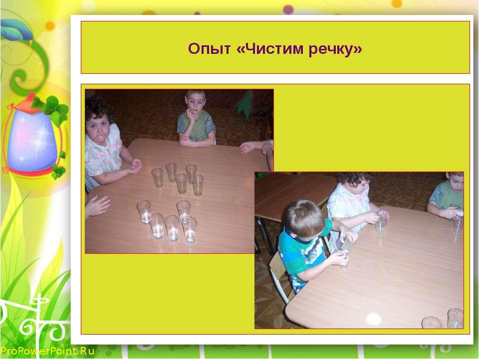 Опыт «Чистим речку» ProPowerPoint.Ru