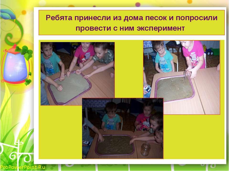 Ребята принесли из дома песок и попросили провести с ним эксперимент ProPower...