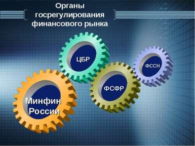 Органы госрегулирования финансового рынка Минфин России ЦБР ФСФР ФССН