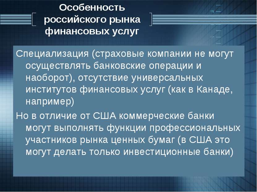 Особенность российского рынка финансовых услуг Специализация (страховые компа...