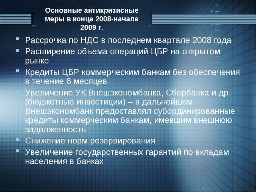 Основные антикризисные меры в конце 2008-начале 2009 г. Рассрочка по НДС в по...