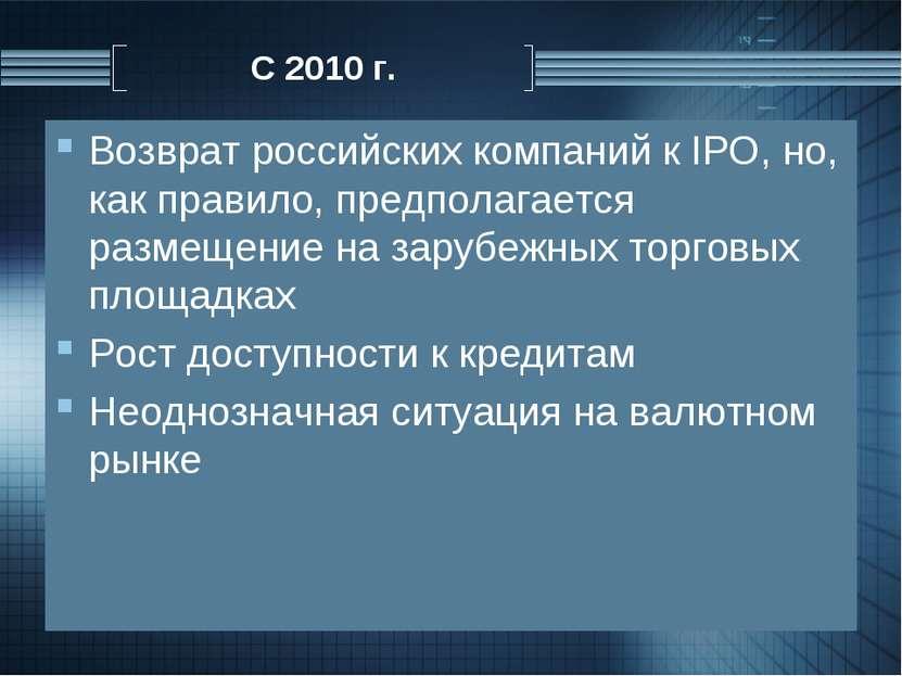 С 2010 г. Возврат российских компаний к IPO, но, как правило, предполагается ...