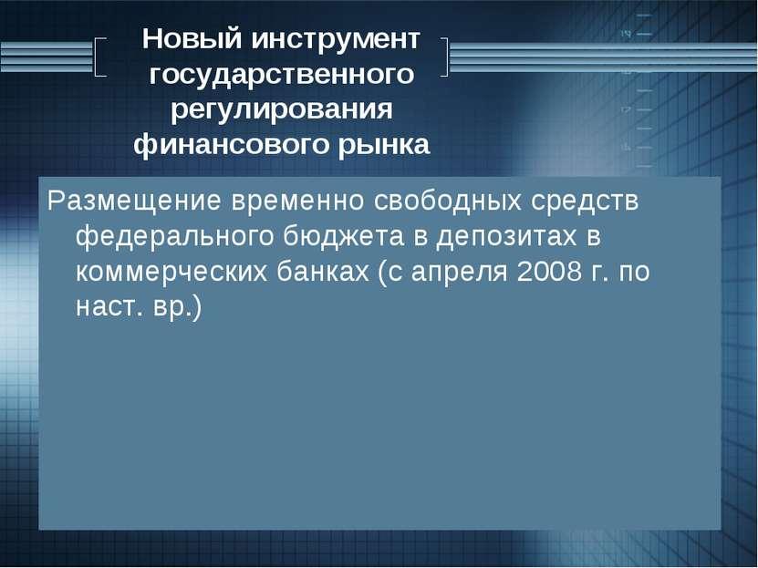 Новый инструмент государственного регулирования финансового рынка Размещение ...