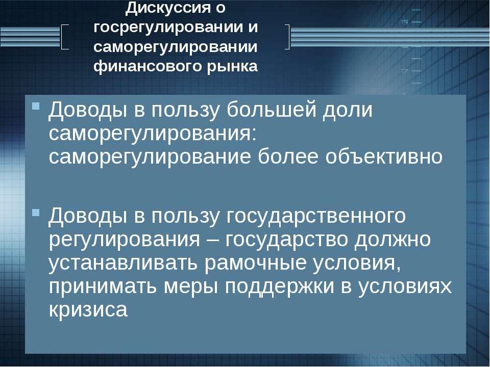 Дискуссия о госрегулировании и саморегулировании финансового рынка Доводы в п...