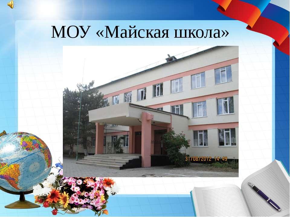 МОУ «Майская школа»