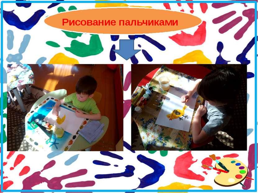 Рисование пальчиками