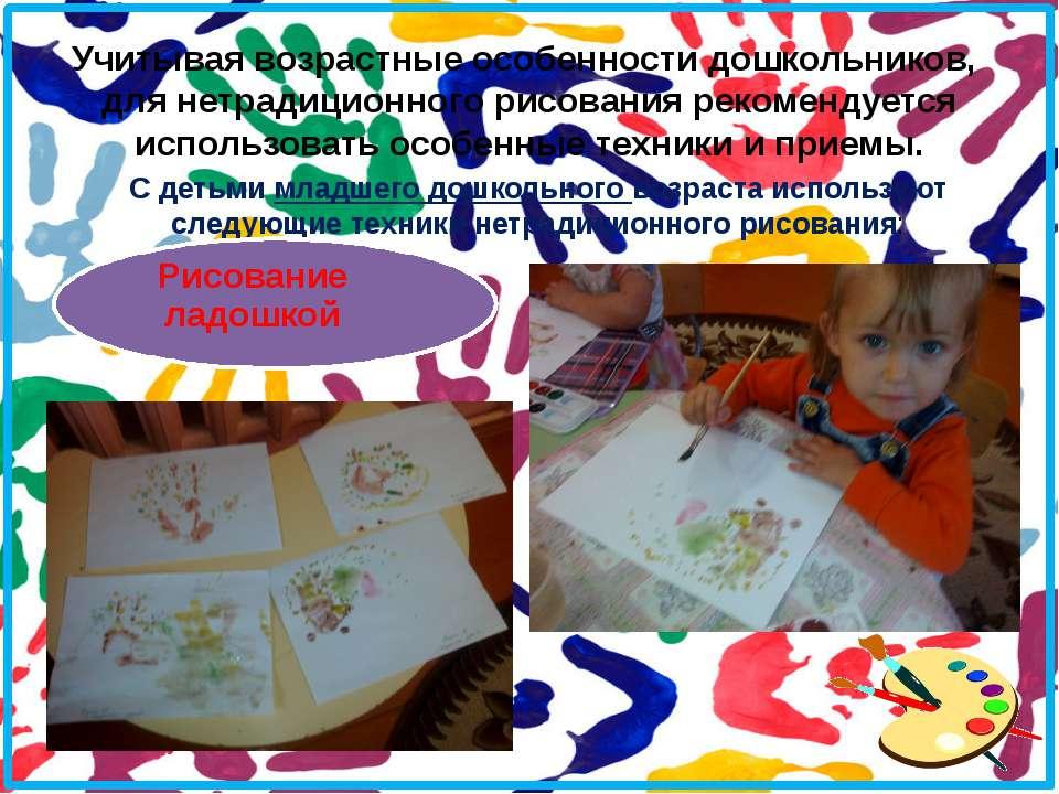 Учитывая возрастные особенности дошкольников, для нетрадиционного рисования р...