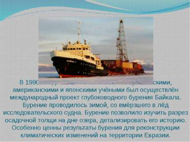 В 1990-х годах на Байкале совместно российскими, американскими и японскими уч...