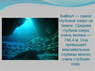 Байкал — самое глубокое озеро на Земле. Средняя глубина озера очень велика — ...