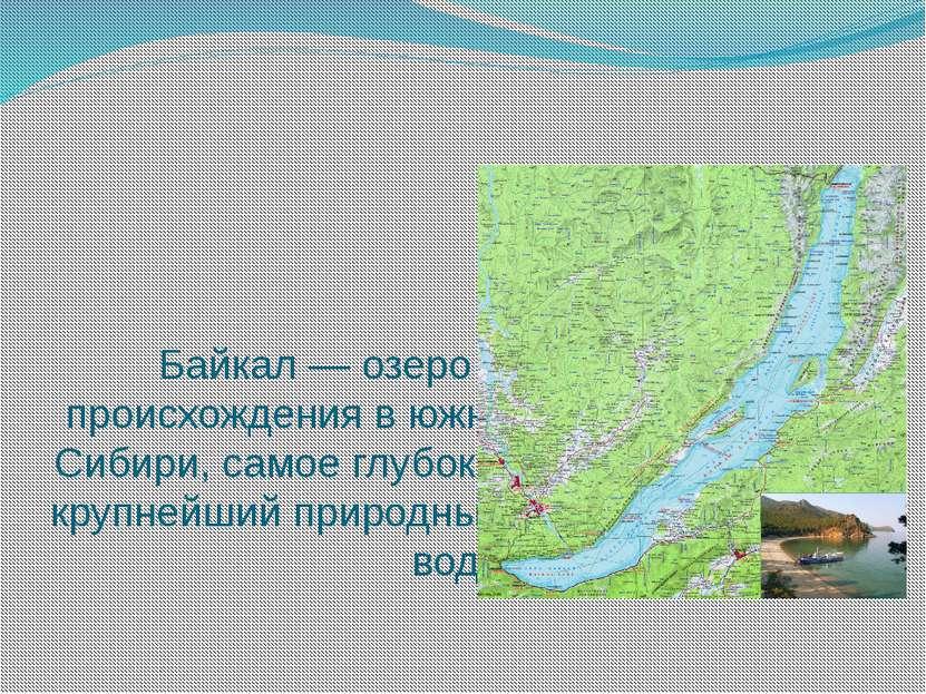Байкал — озеро тектонического происхождения в южной части Восточной Сибири, с...