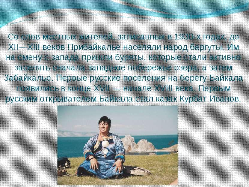 Со слов местных жителей, записанных в 1930-х годах, до XII—XIII веков Прибайк...