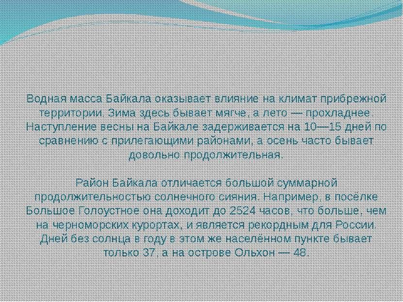 Водная масса Байкала оказывает влияние на климат прибрежной территории. Зима ...