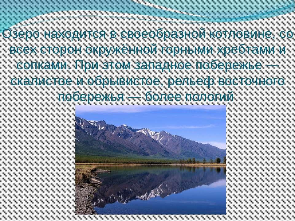 Озеро находится в своеобразной котловине, со всех сторон окружённой горными х...