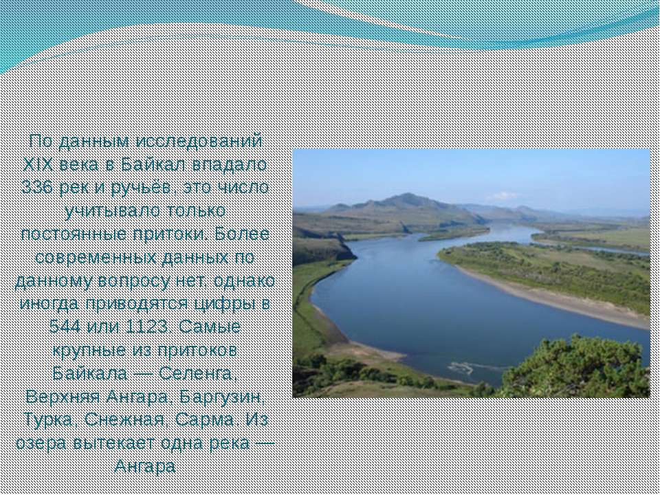 По данным исследований XIX века в Байкал впадало 336 рек и ручьёв, это число ...