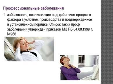 Профессиональные заболевания заболевания, возникающие под действием вредного ...