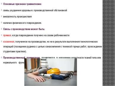 Основные признаки травматизма: связь ухудшения здоровья с производственной об...