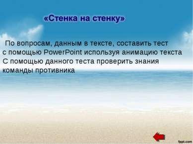По вопросам, данным в тексте, составить тест с помощью PowerPoint используя а...