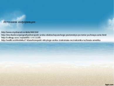 http://www.myshared.ru/slide/466184/ http://doc4web.ru/geografiya/konspekt-ur...