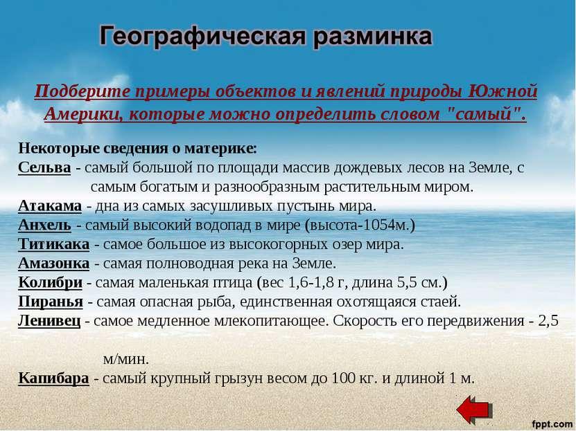 Некоторые сведения о материке: Сельва - самый большой по площади массив дожде...