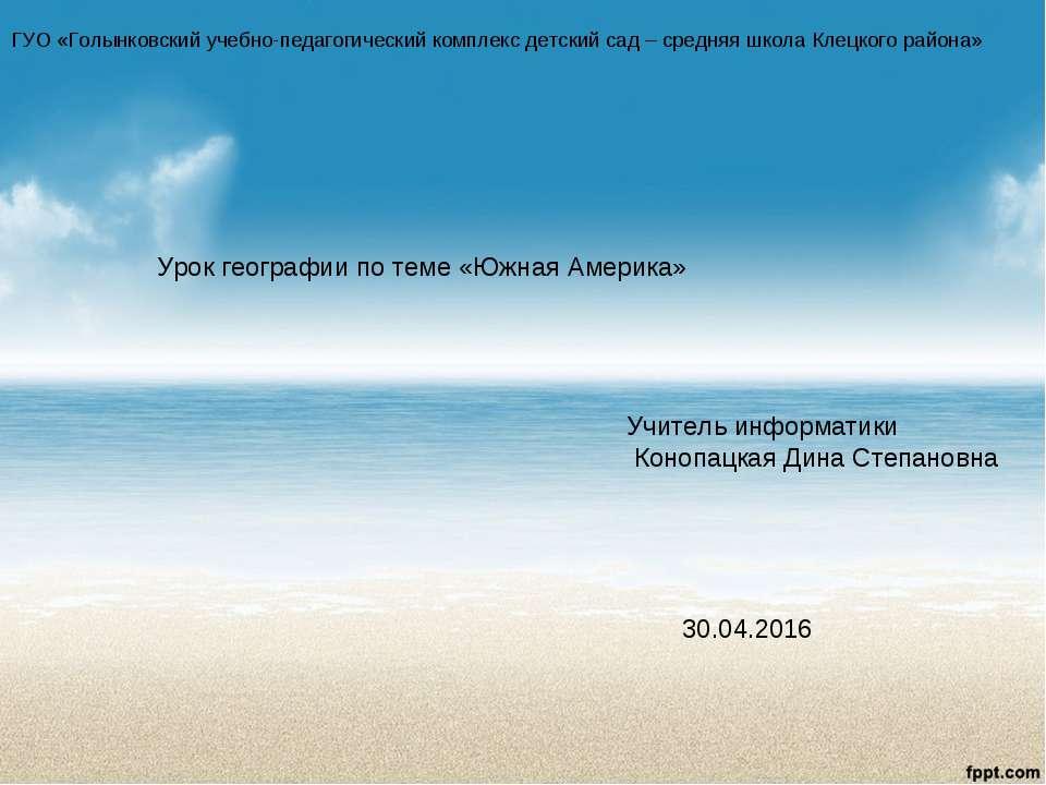 ГУО «Голынковский учебно-педагогический комплекс детский сад – средняя школа ...