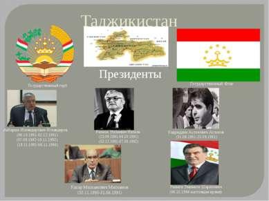 Таджикистан Государственный герб Государственный Флаг Президенты Кахар Махкам...