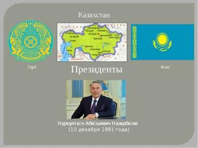 Казахстан Герб Флаг Президенты Нурсулта н Аби шевич Назарба ев (10 декабря 19...