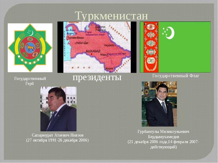 Туркменистан Государственный Герб Государственный Флаг президенты Гурбангулы ...