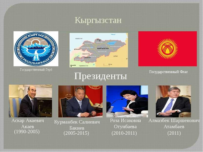 Кыргызстан Государственный Герб Государственный Флаг Президенты Аскар Акаевич...