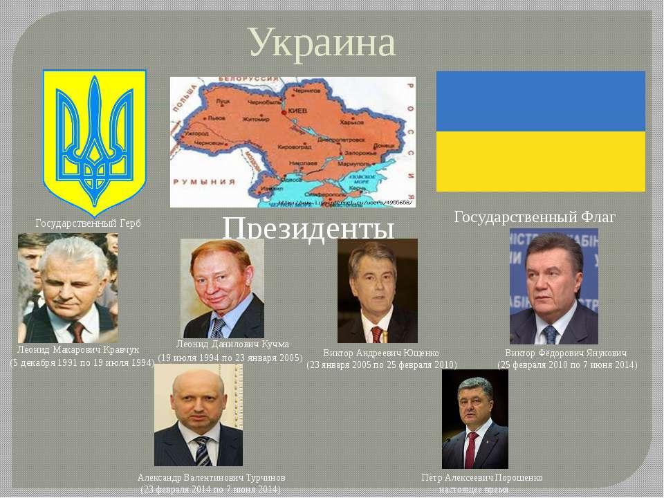 Украина Государственный Герб Государственный Флаг Президенты Леонид Макарович...