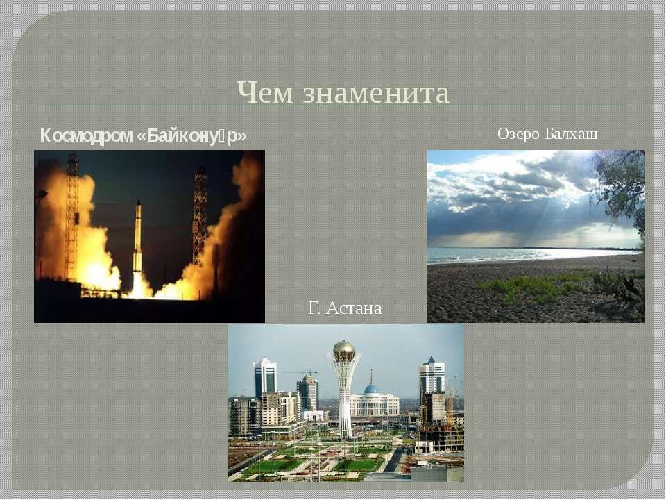 Чем знаменита Космодром «Байкону р» Озеро Балхаш Г. Астана