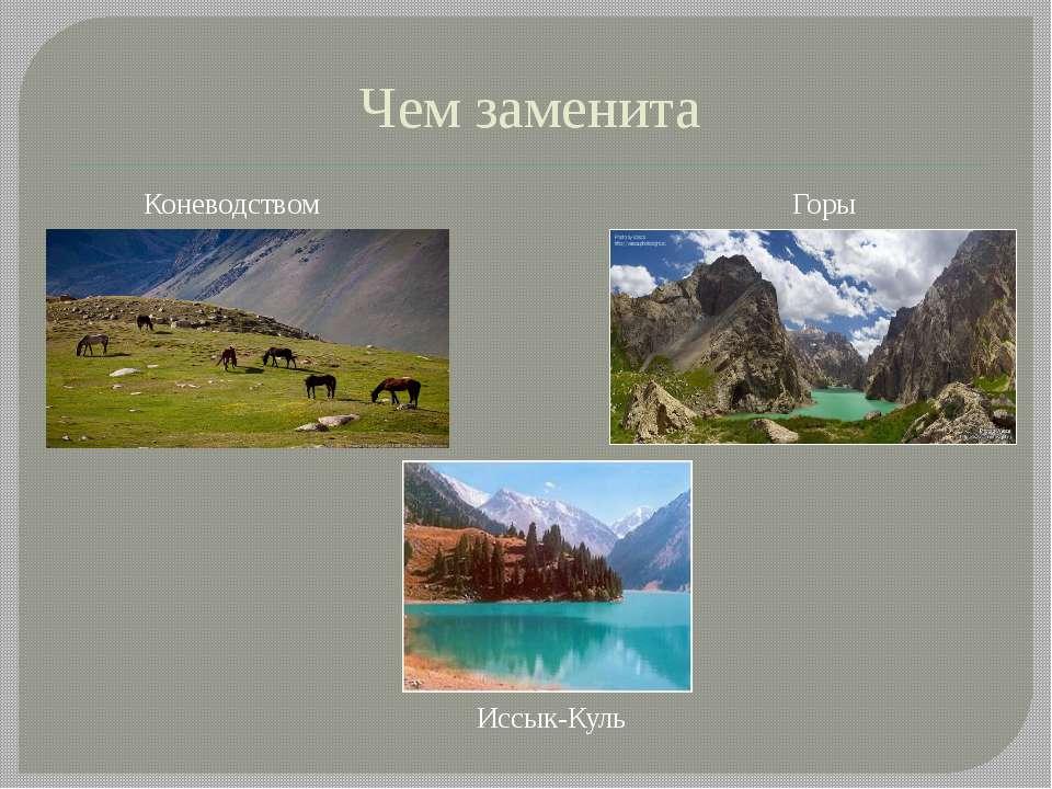 Чем заменита Горы Коневодством Иссык-Куль